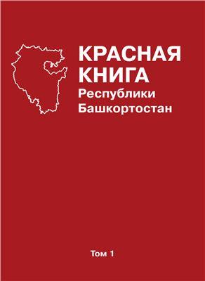 Растения красной книги башкортостана реферат 3990